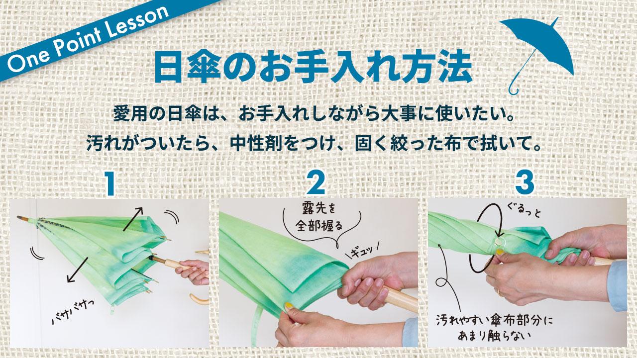 日傘のお手入れ方法
